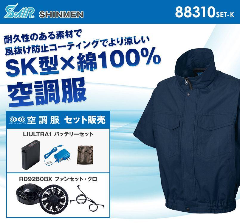 88310SET-K シンメン S-AIR 綿ワークショートブルゾン