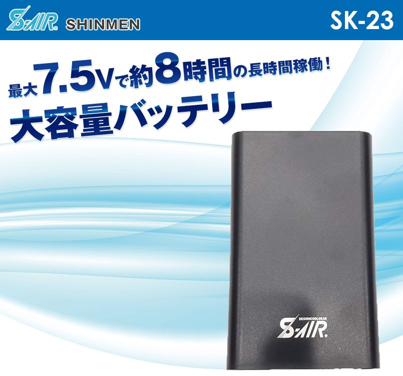 SK23 シンメン S-AIR バッテリー