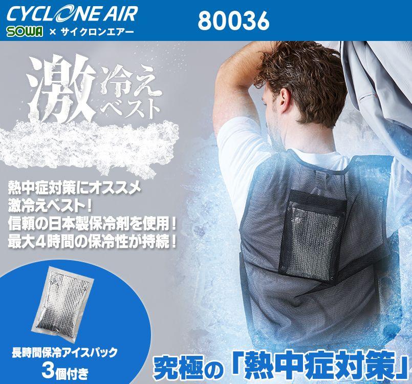 80036 桑和 激冷えベスト 保冷剤付きメッシュベスト(保冷剤3個付き)