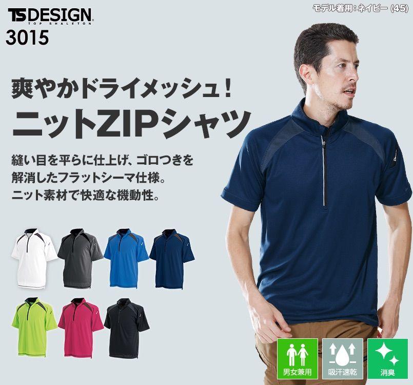 3015 TS DESIGN ハーフジップ ドライポロシャツ(男女兼用)