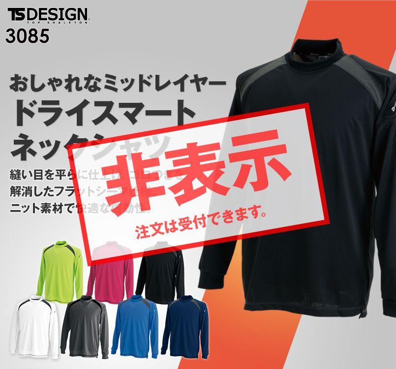 3085 TS DESIGN スマートネックシャツ(男女兼用)