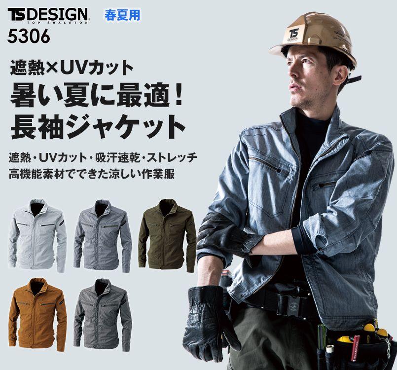 TS DESIGN 5306 ライトテックロングスリーブジャケット (男女兼用)