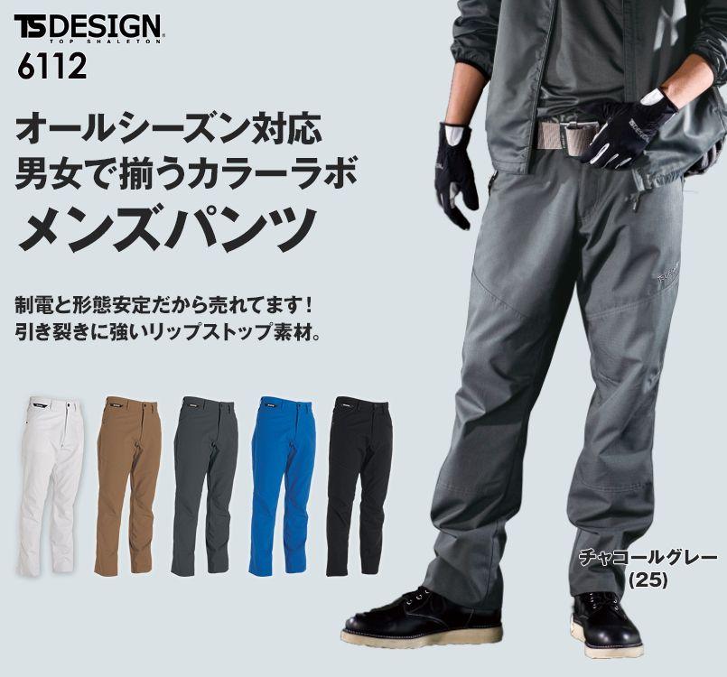 TS DESIGN 6112 RIP STOPパンツ(男性用)