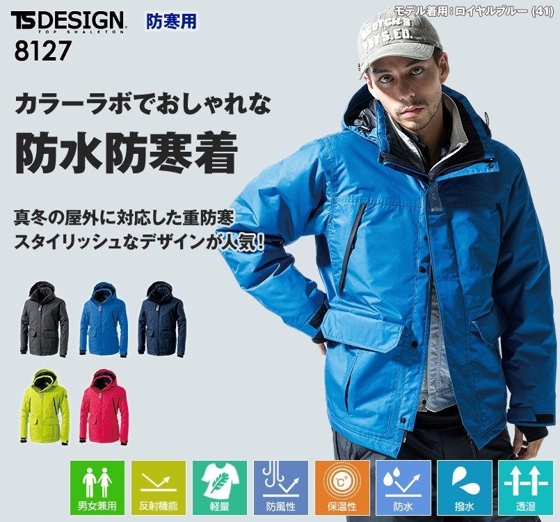 TS DESIGN 8127 防水防寒ライトウォームジャケット(男女兼用)