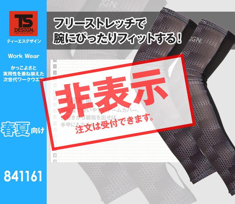 841161 TS DESIGN パワーアームゼロ フリーストレッチ(左右1セット)(男女兼用)