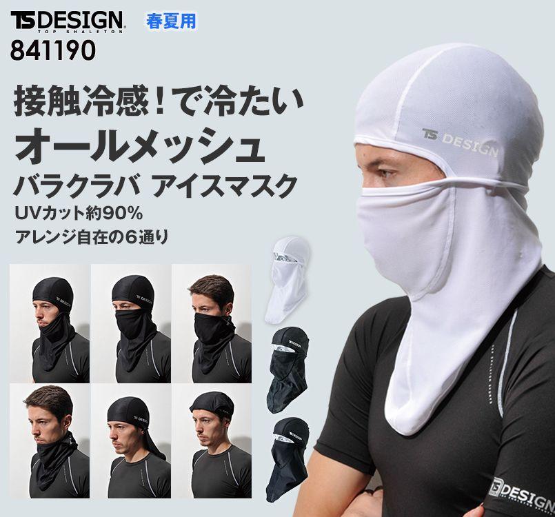 TS DESIGN 841190 熱中症対策 バラクラバ アイスマスクメッシュ(男女兼用)