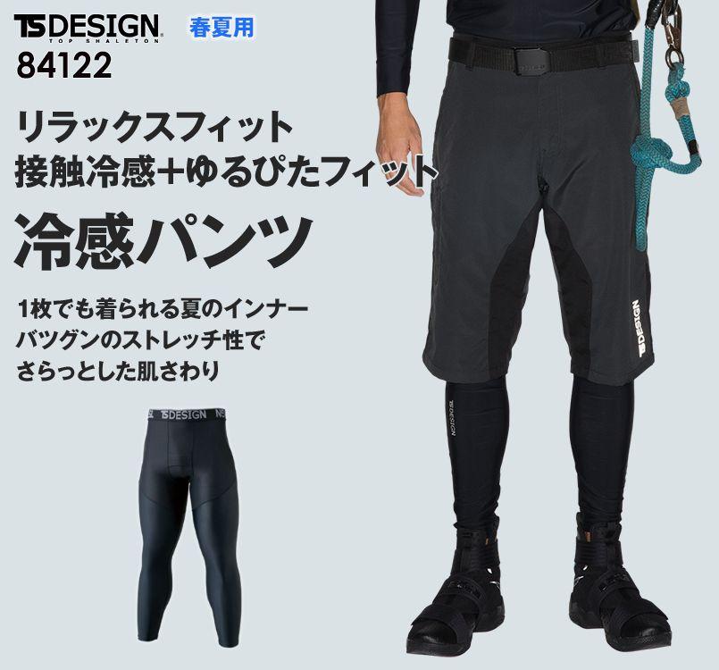 84122 TS DESIGN 接触冷感ロングパンツ(男性用)