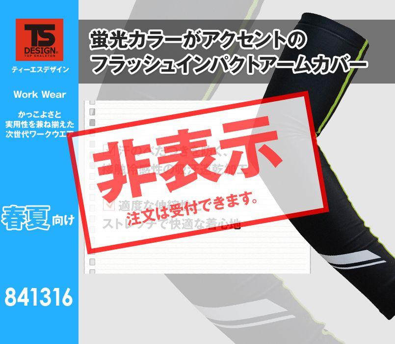 841316 TS DESIGN [春夏用]FLASHパワースリーブ コンプレッション 腕(男女兼用)