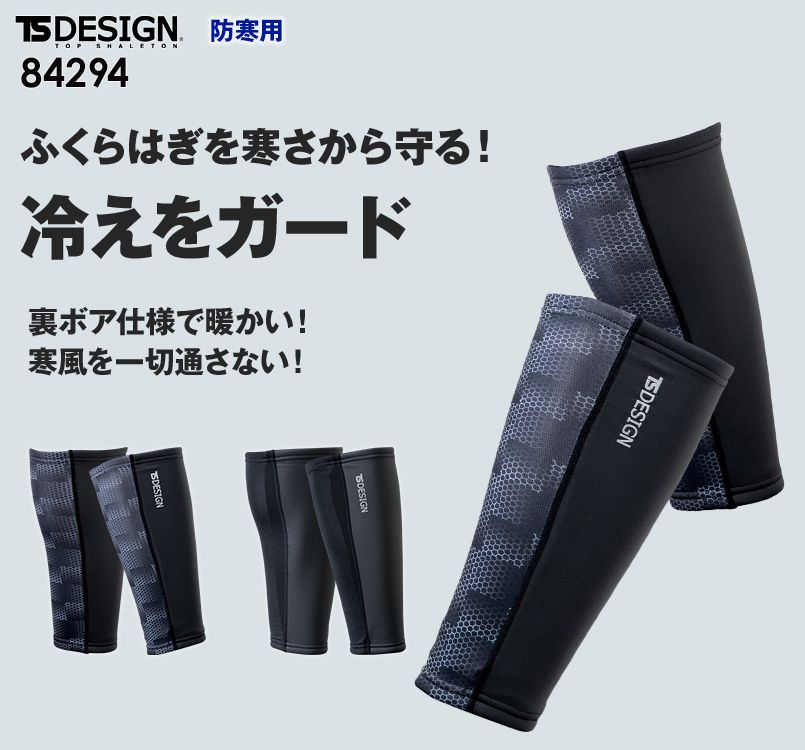 TS DESIGN 84294 足につけるコンプレッション 防寒レッグウォーマー(男女兼用)