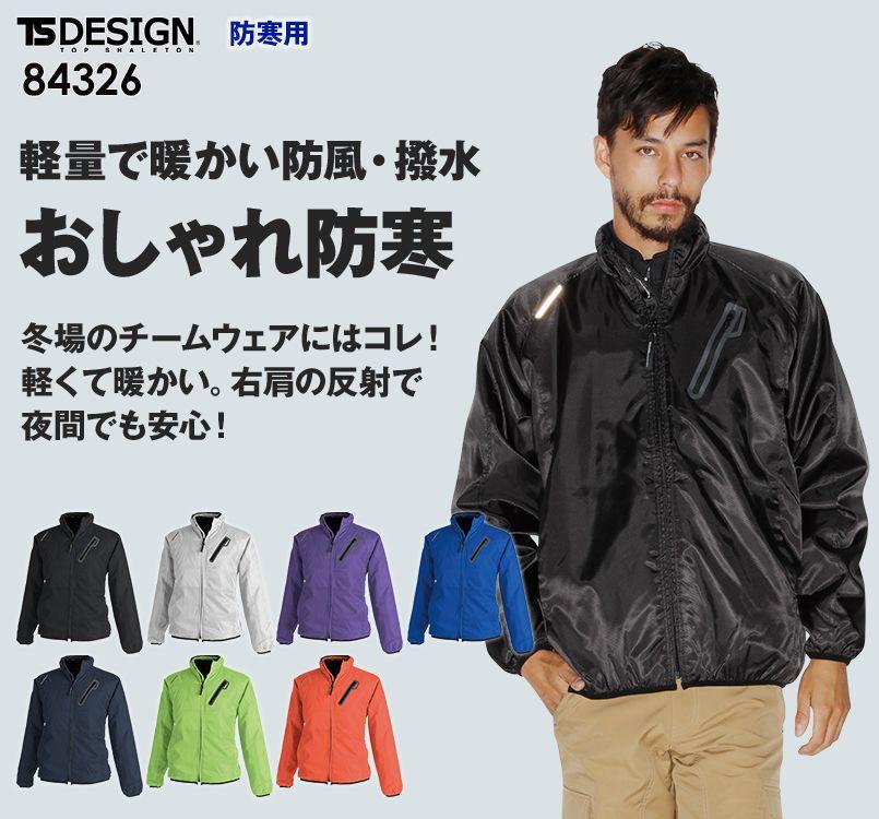 TS DESIGN 84326 ライトウォームジャケット(男女兼用)