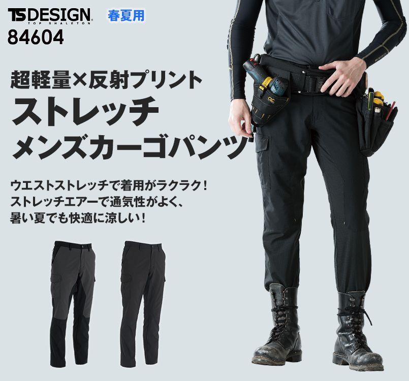 84604 TS DESIGN ハイブリッドサマーカーゴパンツ(無重力パンツ)(男性用)