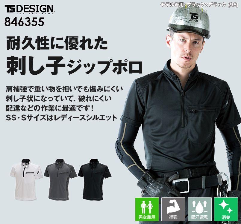 TS DESIGN 846355 ワークニット ドライポロシャツ(男女兼用)