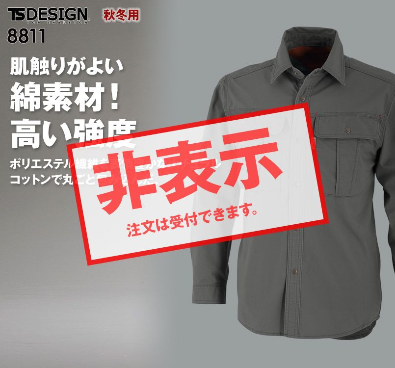 TS DESIGN 8815 綿の肌触りと高強度!チペア・シーティング長袖ワークシャツ
