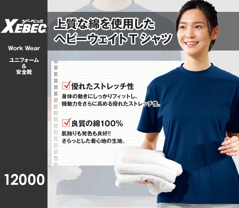 ジーベック 12000 綿100%半袖Tシャツ(胸ポケット無し)(男女兼用)