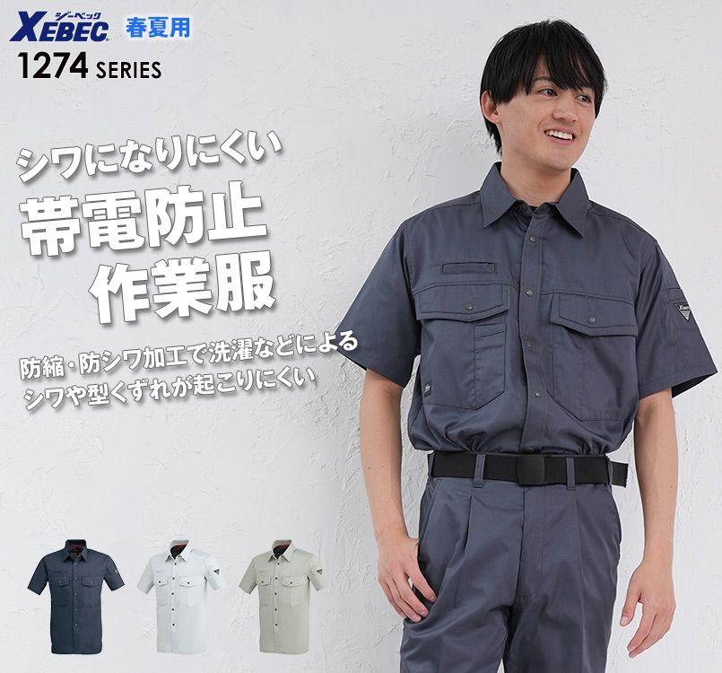 ジーベック 1272 [春夏用]プリーツロンミニハイブリット半袖シャツ