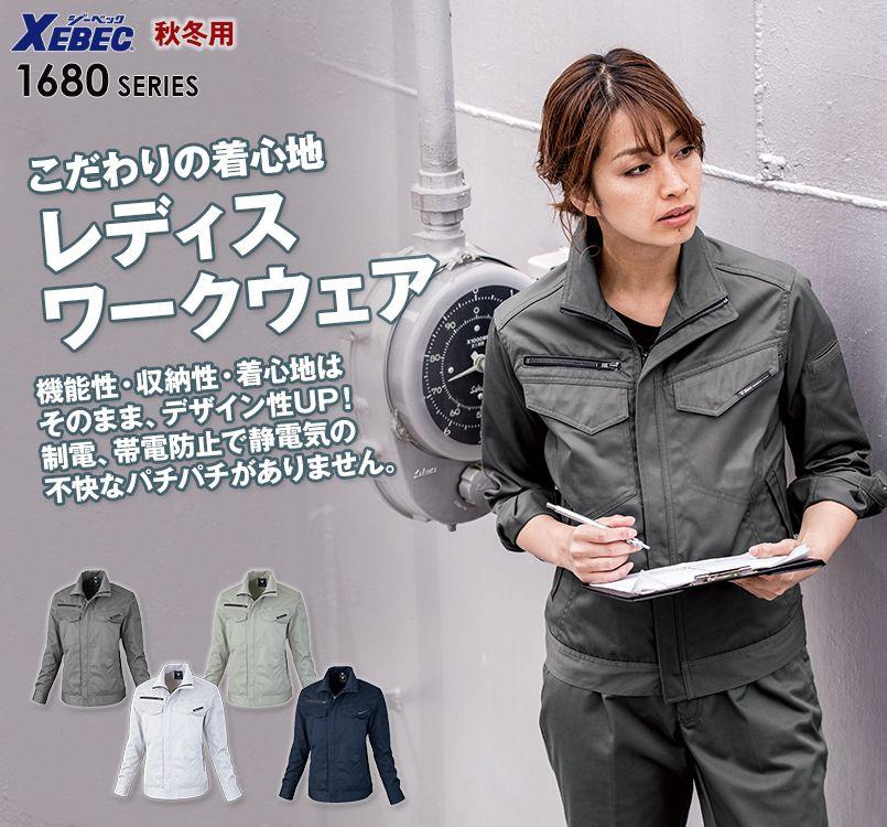 ジーベック 1689 帯電防止ブルゾン(女性用)
