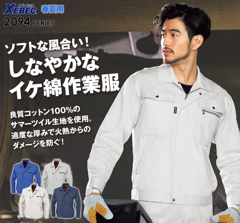 ジーベック 2094 [春夏用]プリーツロン綿100%長袖ブルゾン