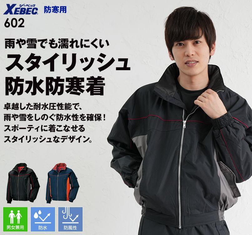 ジーベック 602 防水防寒ブルゾン
