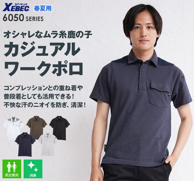 ジーベック 6050 半袖ポロシャツ