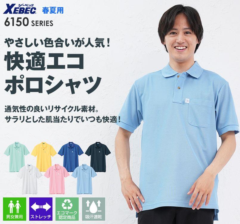ジーベック 6150 リサイクリーン半袖ポロシャツ(胸ポケット有り)(男女兼用)