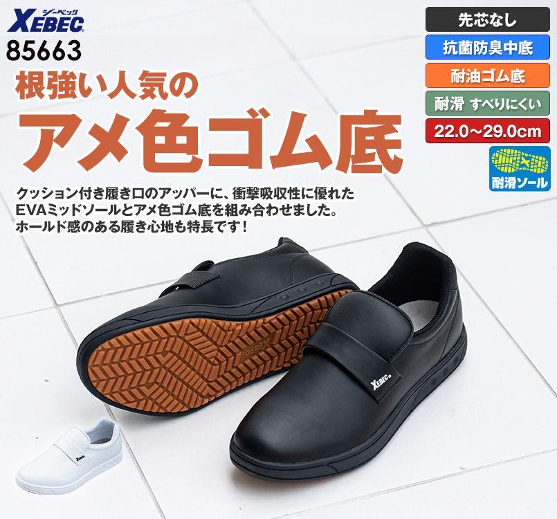 ジーベック 85663 厨房シューズ 靴
