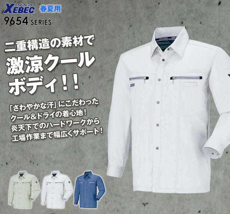 ジーベック 9653  [春夏用]クールボディ 長袖シャツ