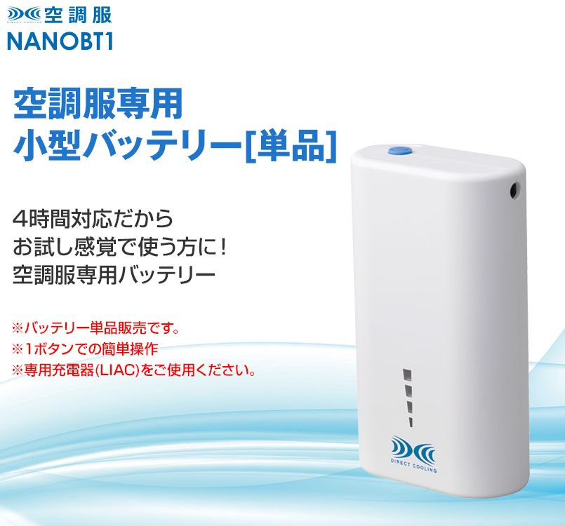 NANOBT1 空調服 リチウムイオン小型バッテリー単品