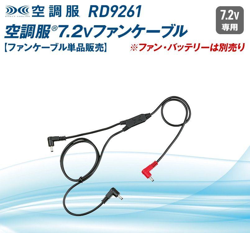 RD9261 空調服 ケーブル単品
