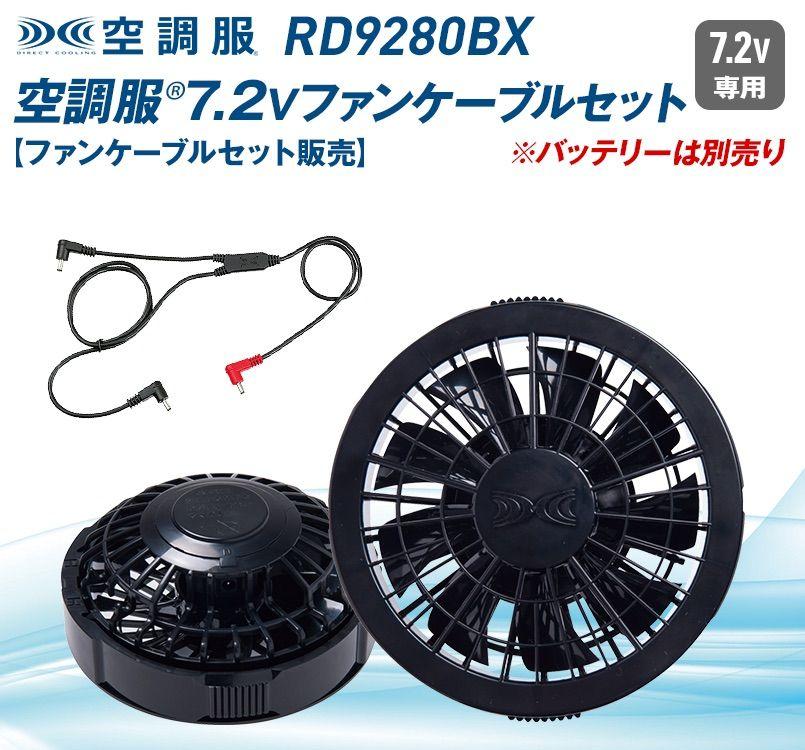 RD9280BX 空調服 ワンタッチファンケーブルセット(クロ)