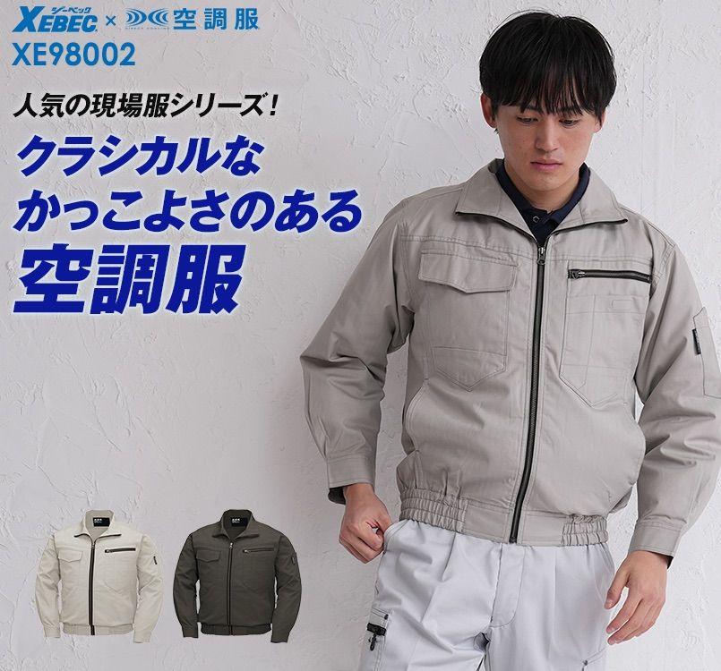 ジーベック XE98002 空調服 綿100% 現場服長袖ブルゾン