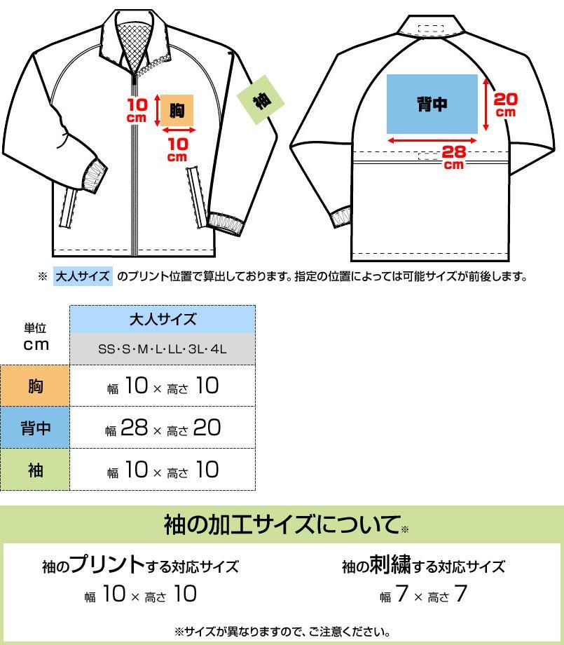 AZ2203 アイトス リフレクト裏フリースジャケット(男女兼用) プリントエリア