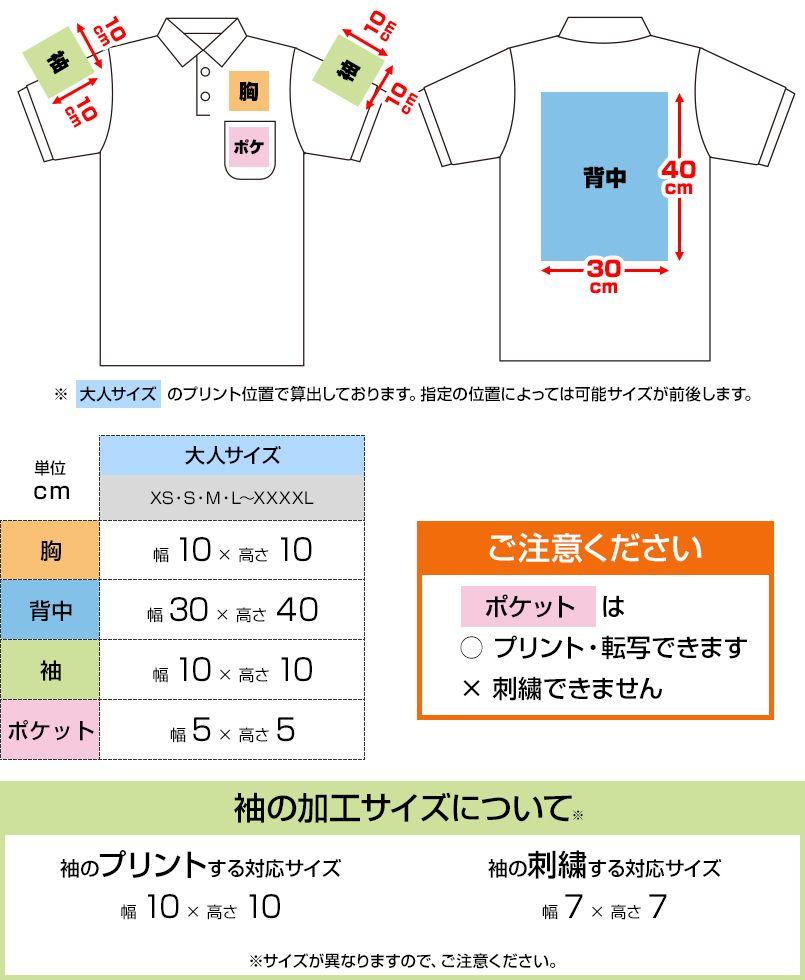 ドライアスレチックポロシャツ(ポケット付)(4.1オンス)(男女兼用) プリントエリア