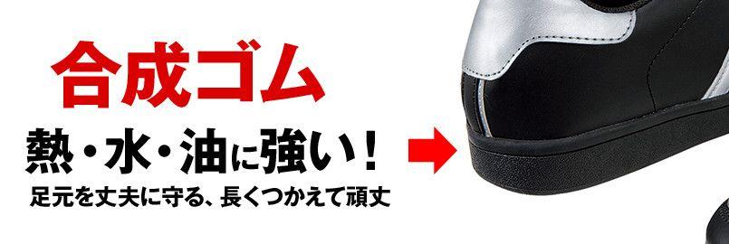 S3172 自重堂Z-DRAGON 男女兼用セーフティシューズ(マジックテープ) 樹脂先芯 ミッドソール