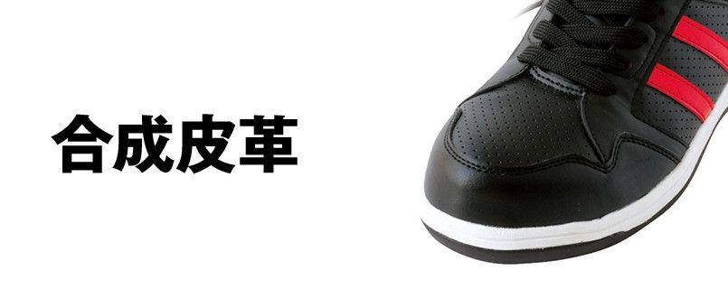 S2151 自重堂 Field Message 軽量セーフティスニーカー 樹脂先芯 アッパー
