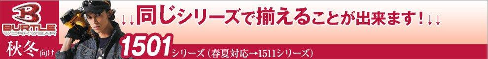 バートルの1501シリーズ