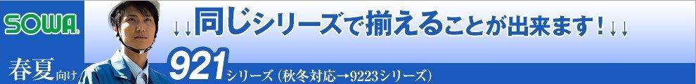 桑和の921シリーズ