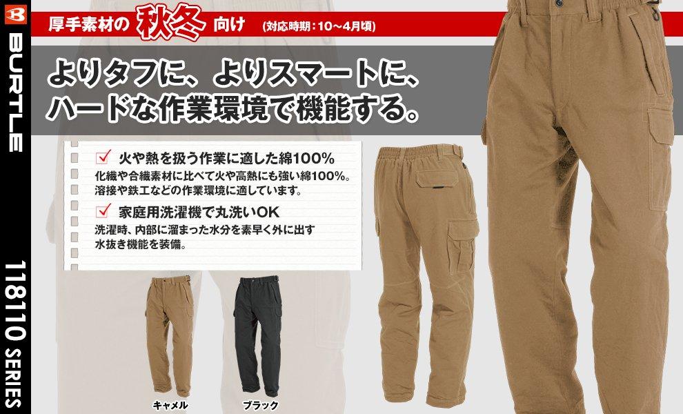 8112 防寒パンツ