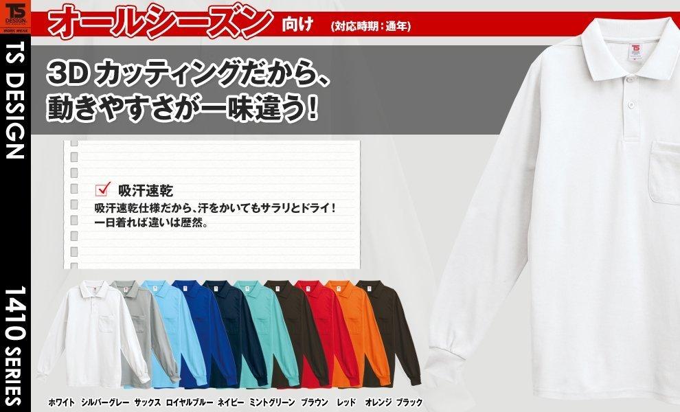 1075 長袖ポロシャツ