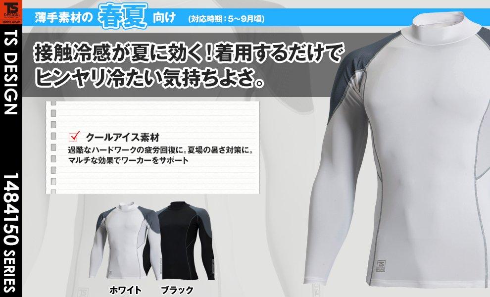 84150 ハイネック長袖Tシャツ