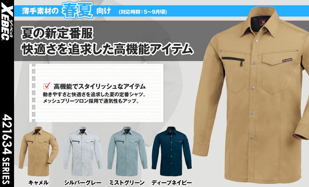 1633 長袖シャツ