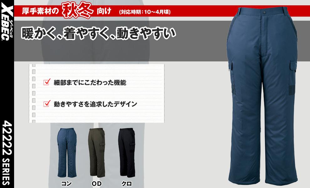 220 防寒パンツ