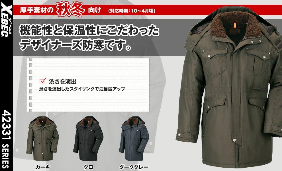 331 デザイナーズ防寒コート