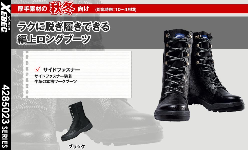 85023 安全長編上靴
