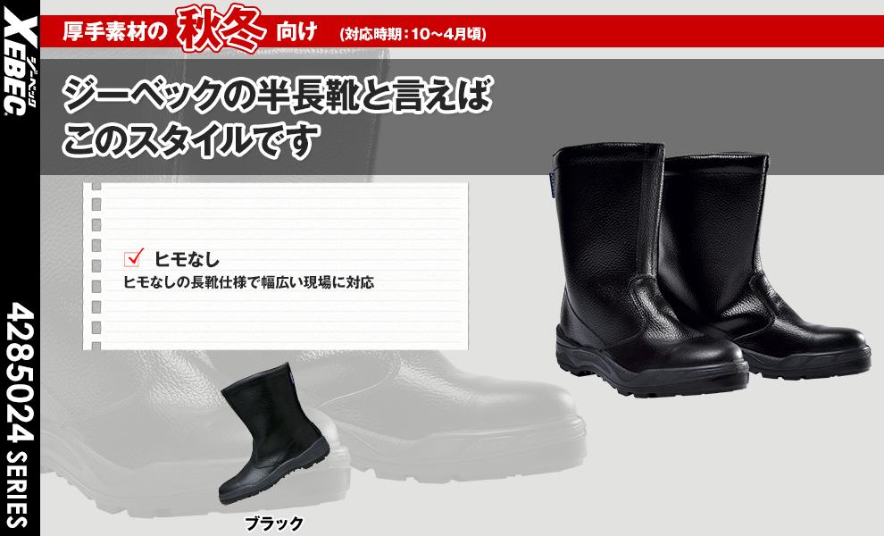 85024 安全半長靴