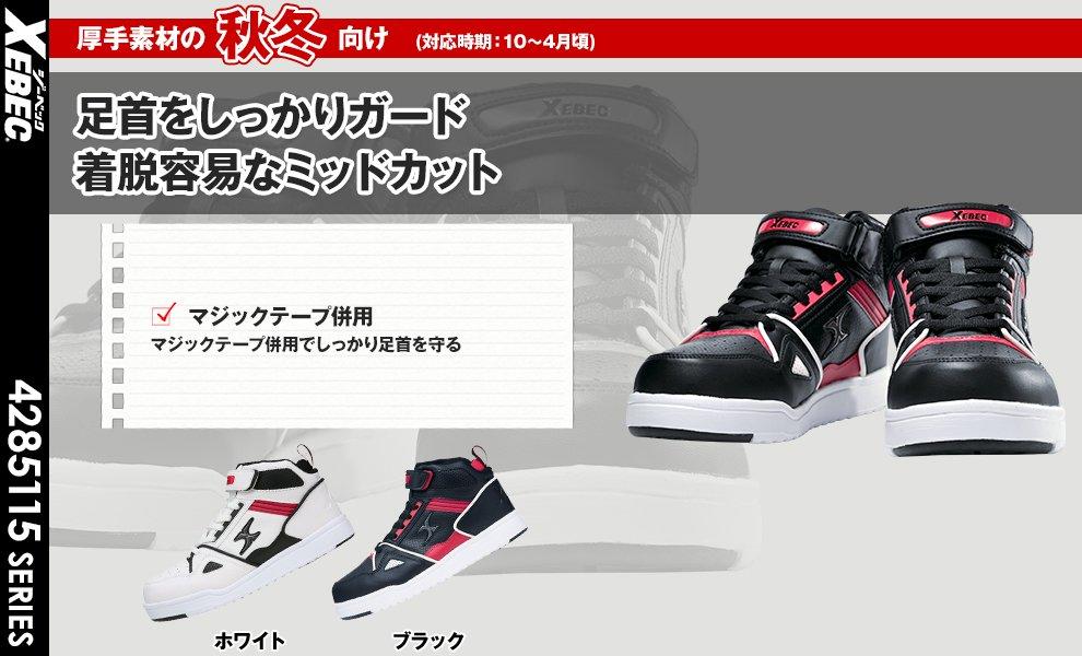 85115 安全靴