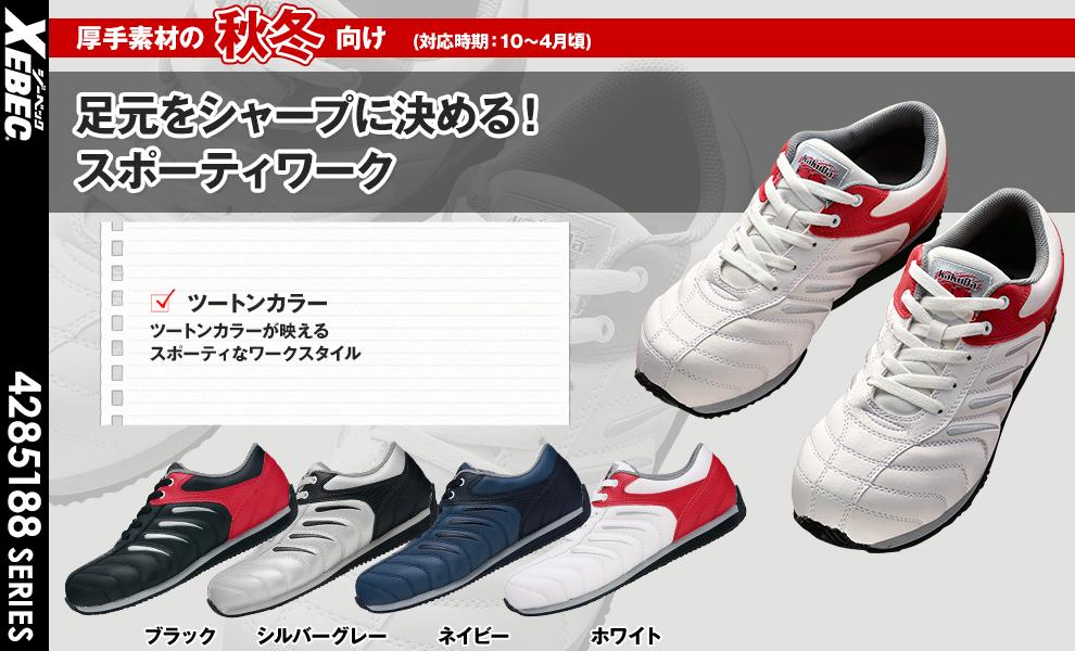 85188 安全靴