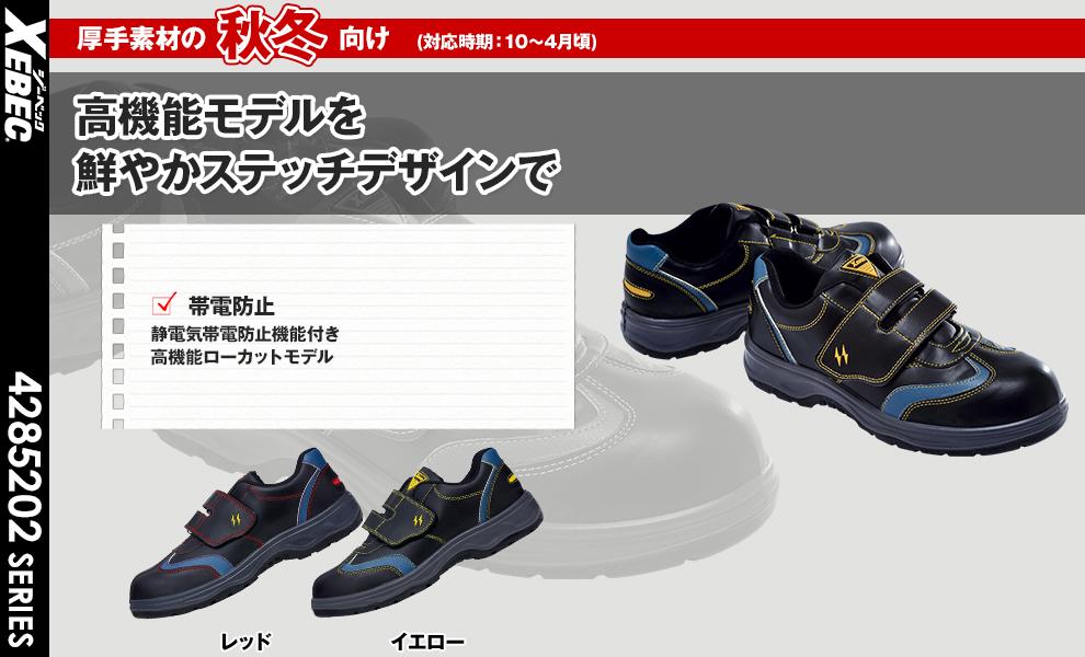 85202 安全靴