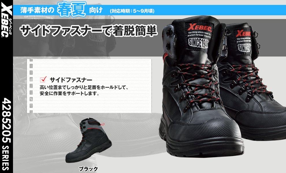 85205 安全靴