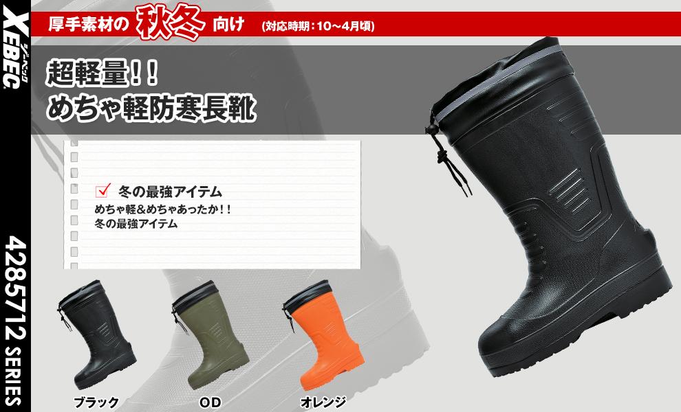 85712 防寒長靴