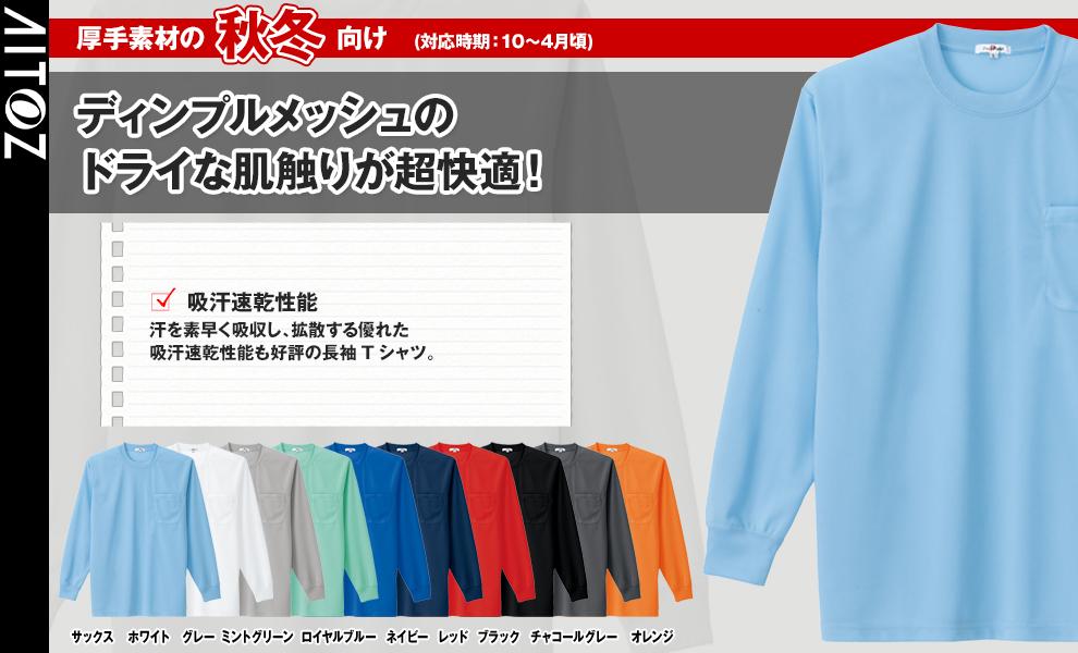 AZ-10575 長袖Tシャツ